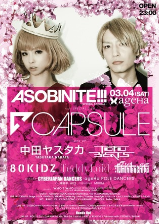 『ASOBINITE!!! -SPRING SPECIAL-』フライヤー画像 (okmusic UP\'s)