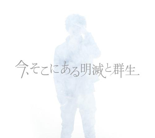 アルバム『今、そこにある明滅と群生』 【初回限定盤】 (okmusic UP's)