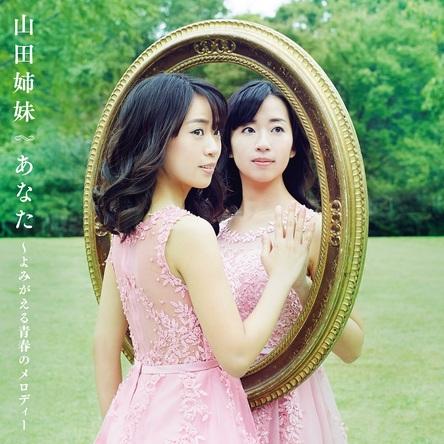 アルバム『あなた~よみがえる青春のメロディー』 (okmusic UP's)