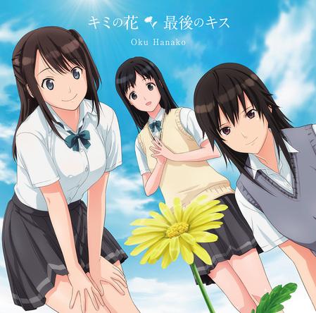 シングル「キミの花/最後のキス」【セイレン盤】(CD) (okmusic UP's)