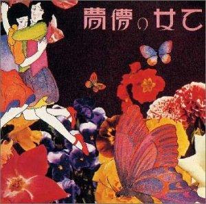 『乙女の儚夢』('72)/あがた森魚 (okmusic UP\'s)