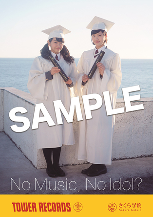 NO MUSIC, NO IDOL?ポスター(卒業生2名 Ver.) (okmusic UP's)