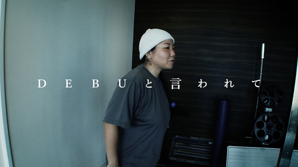 「DEBUと言われて」Music Video (okmusic UP's)