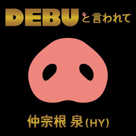 配信楽曲「DEBUと言われて」 (okmusic UP's)