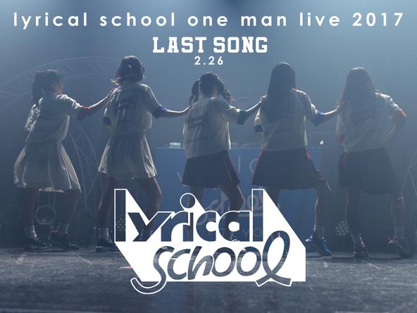 """『リリカルスクール one man live 2017 """"ラストソング""""』 (okmusic UP\'s)"""