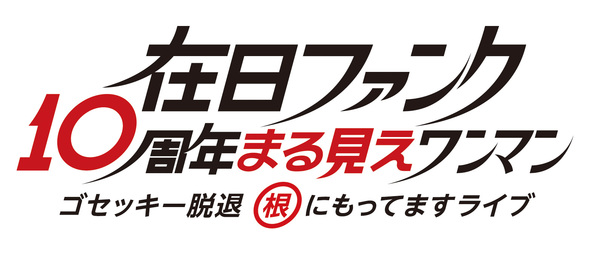 『在日ファンク10周年まる見えワンマン~ゴセッキー脱退 根にもってますライブ~』ロゴ (okmusic UP's)
