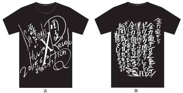 限定Tシャツ写真 (okmusic UP's)