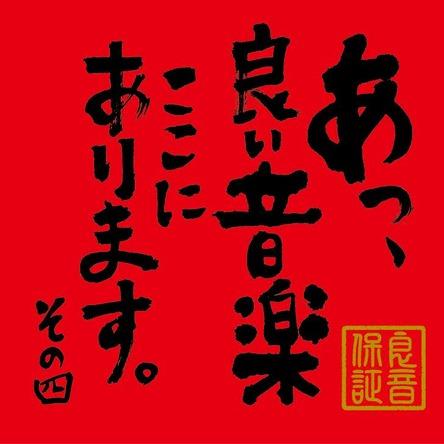 グッドモーニングアメリカ、自主企画コンピレーションアルバム『あっ、良い音楽ここにあります。その四』 (okmusic UP's)