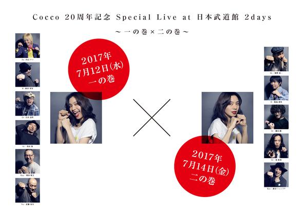 「Cocco 20周年記念 Special Live at 日本武道館 2days ~一の巻×二の巻~」告知画像 (okmusic UP's)