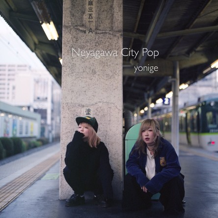 EP「Neyagawa City Pop」 (okmusic UP's)