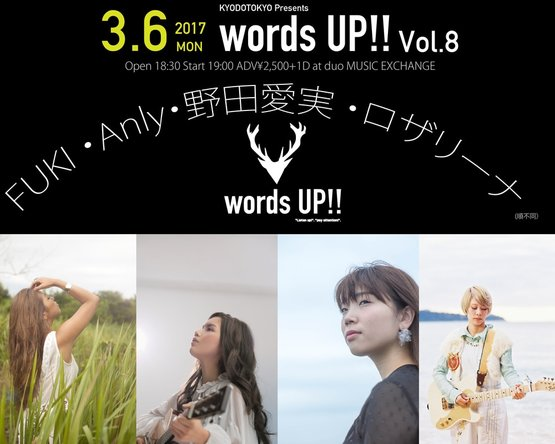 『KYODO TOKYO Presents words UP!! VOL.8』 (okmusic UP's)
