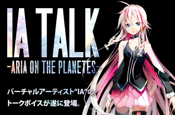 「IA TALK -ARIA ON THE PLANETES-」告知画像 (okmusic UP's)