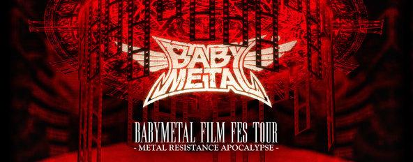 「BABYMETAL FILM FES TOUR - METAL RESISTANCE APOCALYPSE –」告知画像 (okmusic UP's)