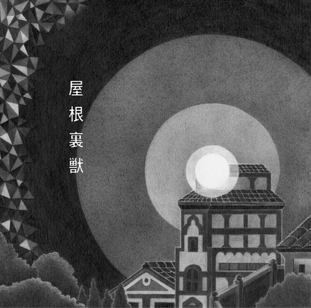 アルバム『屋根裏獣』 (okmusic UP's)