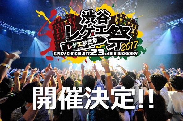 『渋谷レゲエ祭~レゲエ歌謡祭2017~』 (okmusic UP's)