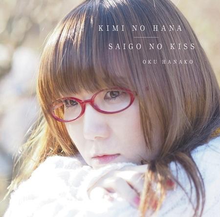 シングル「キミの花/最後のキス」【通常盤】 (okmusic UP's)