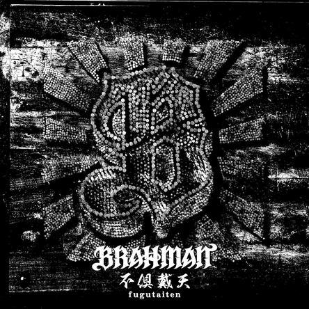 シングル「不倶戴天 -フグタイテン-」 (okmusic UP's)