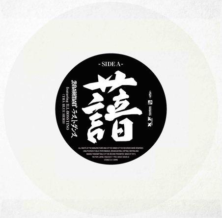 アナログ 7inch 「不倶戴天 -フグタイテン-」side A (okmusic UP's)