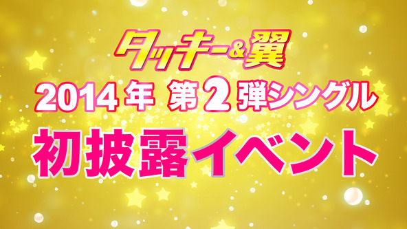 「2014年第2弾シングル初披露イベント」 (okmusic UP's)