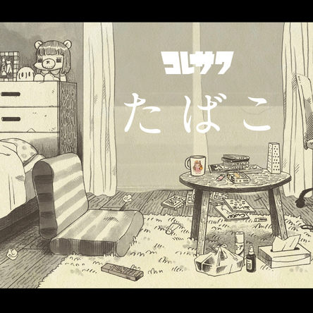 配信シングル「たばこ」 (okmusic UP's)