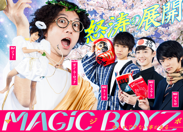 MAGiC BOYZ (okmusic UP's)