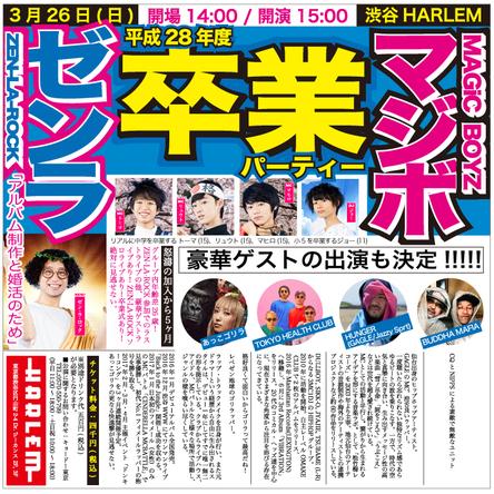 『MAGiC BOYZ 平成28年度 卒業パーティー』フライヤー (okmusic UP\'s)