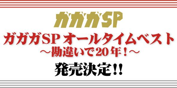 『ガガガSPオールタイムベスト〜勘違いで20年!〜』告知画像 (okmusic UP\'s)