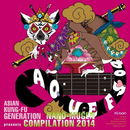 アルバム『ASIAN KUNG-FU GENERATION presents NANO-MUGEN COMPILATION 2014』 (okmusic UP's)