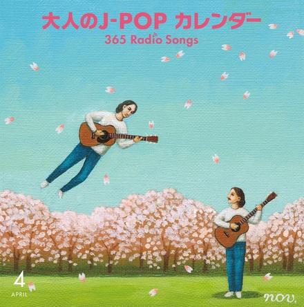 アルバム『大人のJ-POPカレンダー 〜365 Radio Songs〜(4月 桜)』 (okmusic UP\'s)