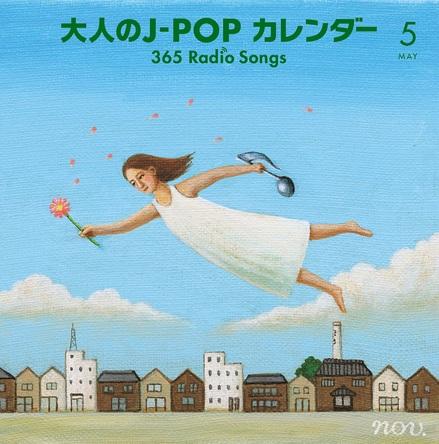 アルバム『大人のJ-POPカレンダー ~365 Radio Songs~(5月 東京)』 (okmusic UP's)
