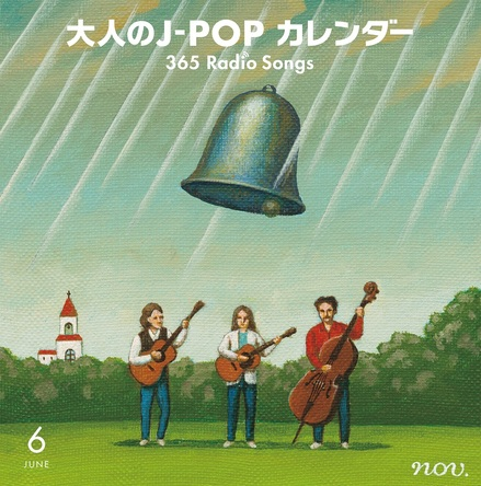 アルバム『大人のJ-POPカレンダー ~365 Radio Songs~(6月 結婚)』 (okmusic UP's)