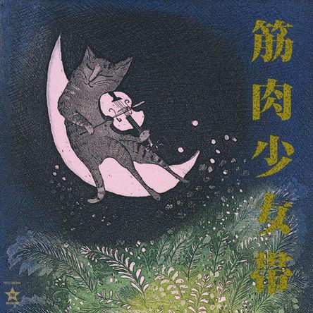 『猫のテブクロ』('89)/筋肉少女帯 (okmusic UP\'s)