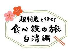 「超特急と行く!食べ鉄の旅 台湾編」ロゴ