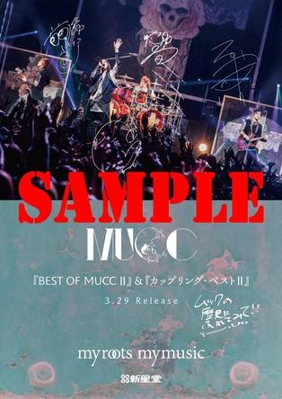 MUCC×新星堂 コラボポスター(新星堂) (okmusic UP's)