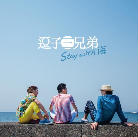 アルバム『Stay with 海』 (okmusic UP's)
