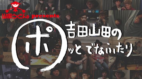 「山田うどん presents 吉田山田のポッとでなふたり」告知画像 (okmusic UP\'s)