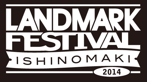 『LANDMARK FESTIVAL ISHINOMAKI2014』 (okmusic UP's)