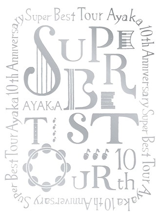DVD『10th Anniversary SUPER BEST TOUR』 (okmusic UP's)
