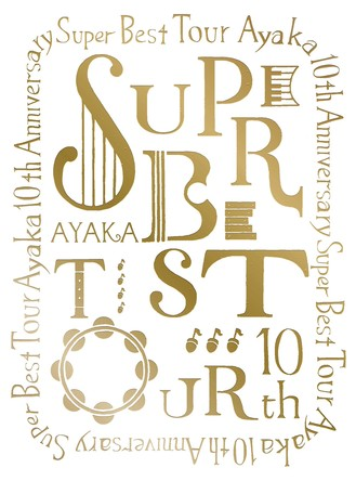 Blu-ray『10th Anniversary SUPER BEST TOUR』 (okmusic UP's)