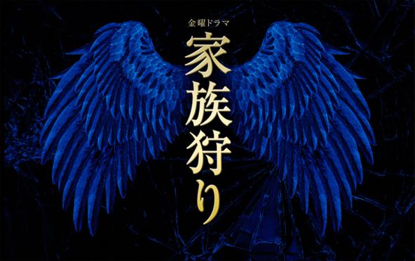 TBS系金曜ドラマ『家族狩り』 (okmusic UP's)