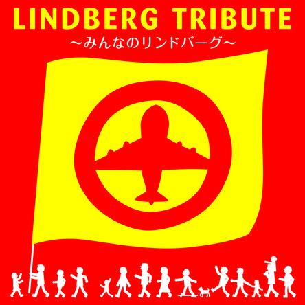 アルバム『LINDBERG TRIBUTE~みんなのリンドバーグ~』 (okmusic UP's)