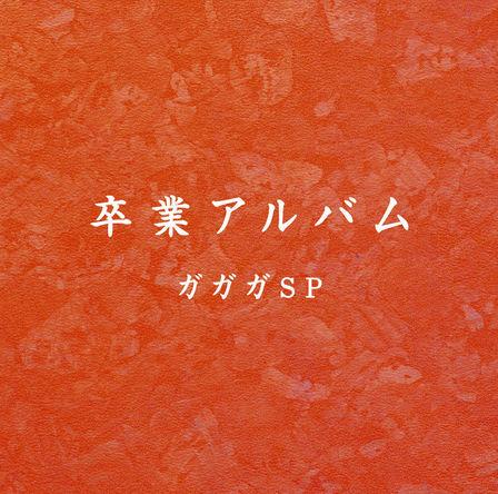 「卒業」/ガガガSP (okmusic UP's)