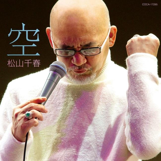松山千春、77枚目のシングル「空」を4月にリリース