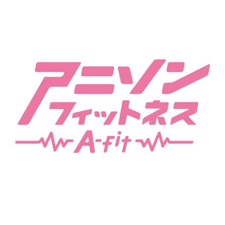 「アニソンフィットネス A-fit」ロゴ (okmusic UP's)