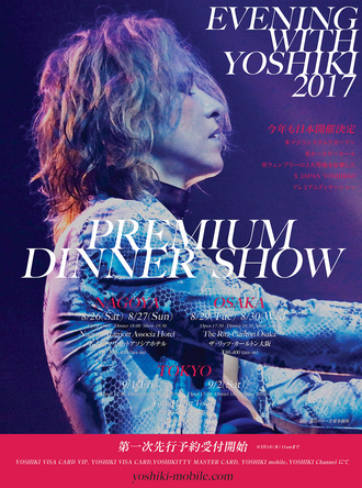 「YOSHIKI PREMIUM DINNER SHOW 2017」 告知画像 (okmusic UP's)