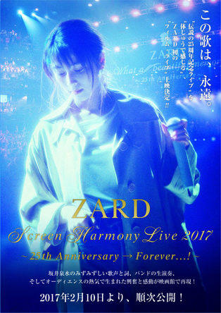 『ZARD Screen Harmony Live ~25th Anniversary → Forever...!~』告知画像 (okmusic UP's)