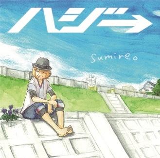 シングル「sumire。」 【初回限定盤】 (okmusic UP's)