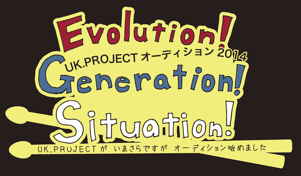 『Evolution!Generation!Situation!』 (okmusic UP's)