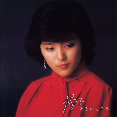 アルバム『優子ときめくころ【Blu-spec CD2】』 (okmusic UP's)