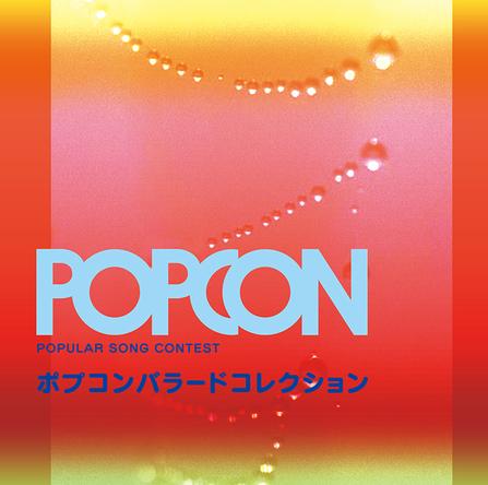 アルバム『ポプコンバラードコレクション【Blu-spec CD2】』 (okmusic UP's)